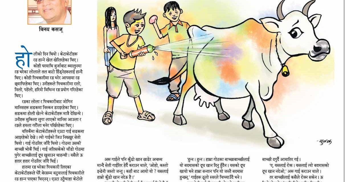 इन्द्रेनी गाई